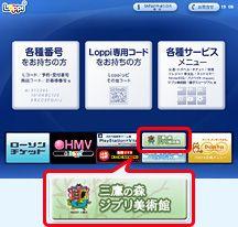For English ローソン Ghibli Museum Ghibli Museum Tickets