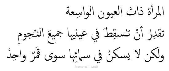 عيون المرأة Thoughts Quotes Arabic Quotes Arabic Words