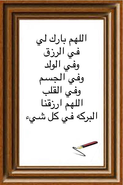 اللهم بارك لي في الرزق وفي الولد وفي الجسم وفي القلب اللهم ارزقنا البركه في كل شيء Islam For Kids Holy Quran Arabic Quotes