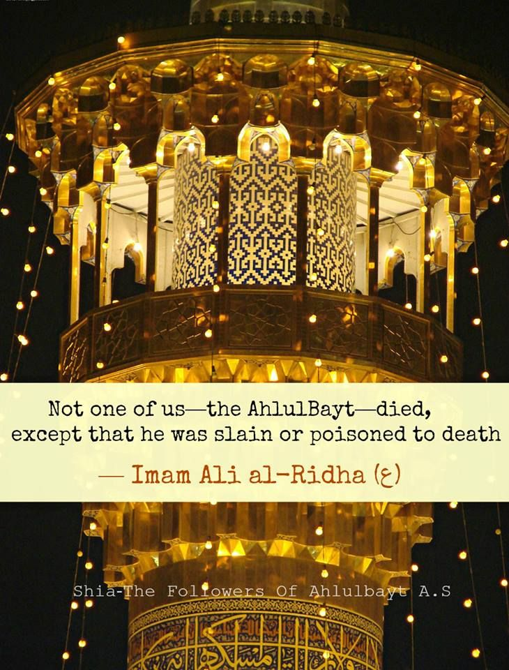 """Not one of us—the AhlulBayt—died, except that he was slain or poisoned to death""  — Imam Ali al-Ridha (ع)"