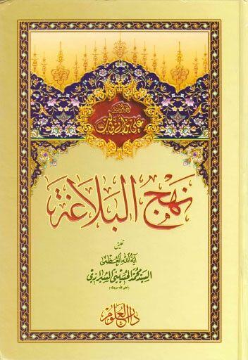 نهج البلاغة الإمام علي بن أبي طالب ع تعليق السيد محمد الحسيني الشيرازي عدد الصفحات 801 Http A Pdf Books Reading Shia Books Free Ebooks Download Books