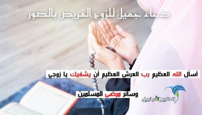 دعاء للزوج Quran Quotes Quotes Quran