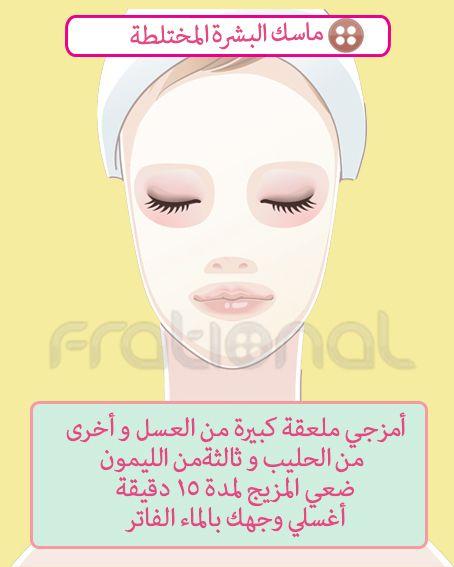 ماسكات واقنعة للبشرة المختلطة خلطات للعناية بالبشرة المختلطة Skin Care Skin Care Regimen Body Care