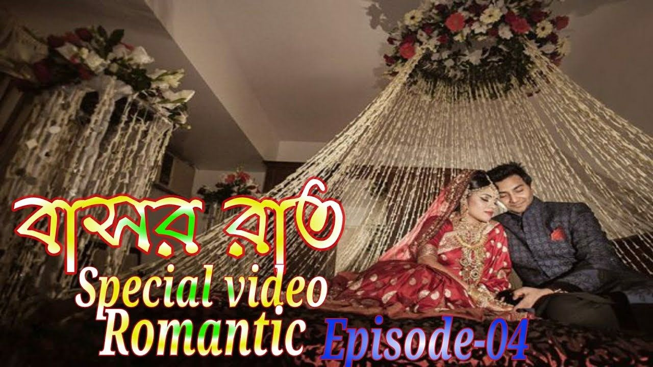 Bengali new couple love episode 04 basor rat bangla romantic video