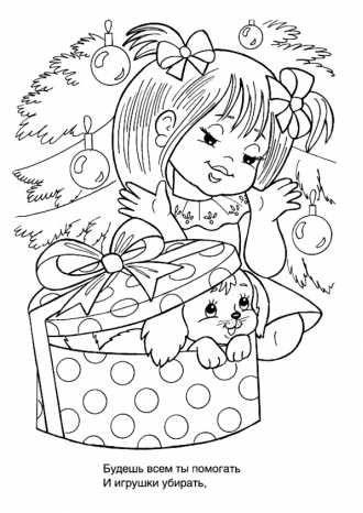 Раскраска девочка нашла в Новогоднем подарке щенка ...