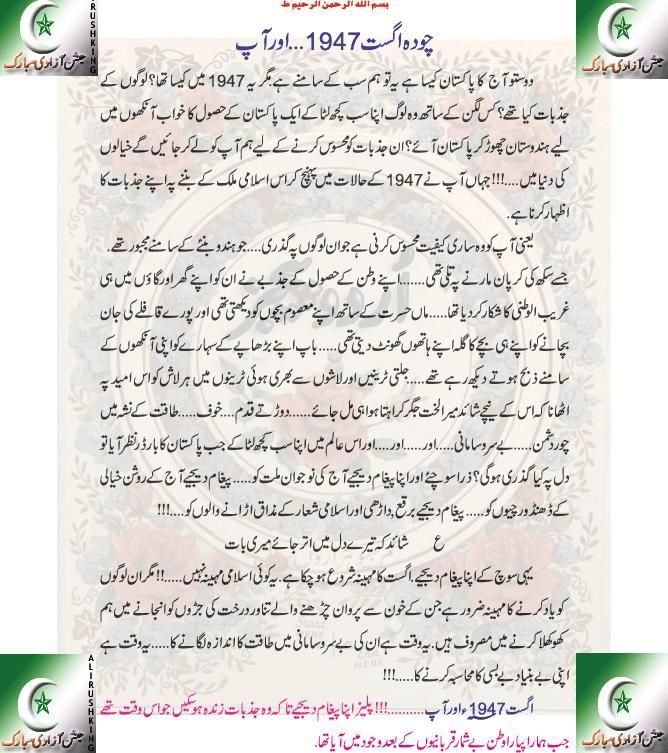 independence day speech essay weight loss eid chand raat mubarak sms 2016 some of the top ones right here