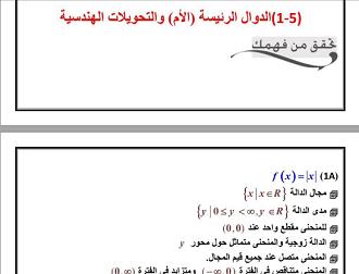 الرياضيات ثالث ثانوي نظام المقررات الفصل الدراسي الأول Math Math Equations