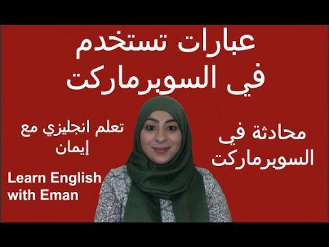 عبارات تستخدم في السوبرماركت تكلم انجليزي انجليزي مع إيمان Youtube Learn English Learning English