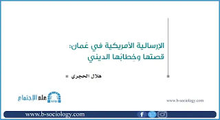 الإرسالية الأمريكية في عمان قصتها و خطابها الديني Pdf Math Sociology Math Equations