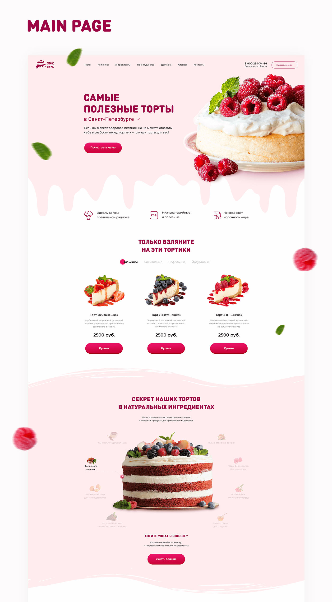 ЗОЖCake — landing page of healthy desserts and cakes