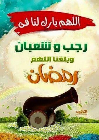 رجب شعبان رمضان Ramadan Ramadan Kareem Ketchup Bottle