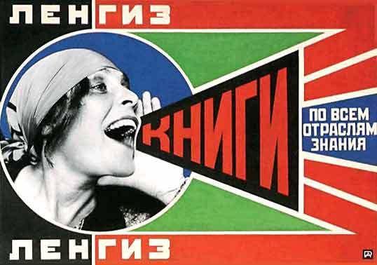 """Rodchenko """"Livros"""". Cartaz para o departamento estatal da imprensa de Leningrado (Utilizando a foto de Lilya Brik). 1924"""