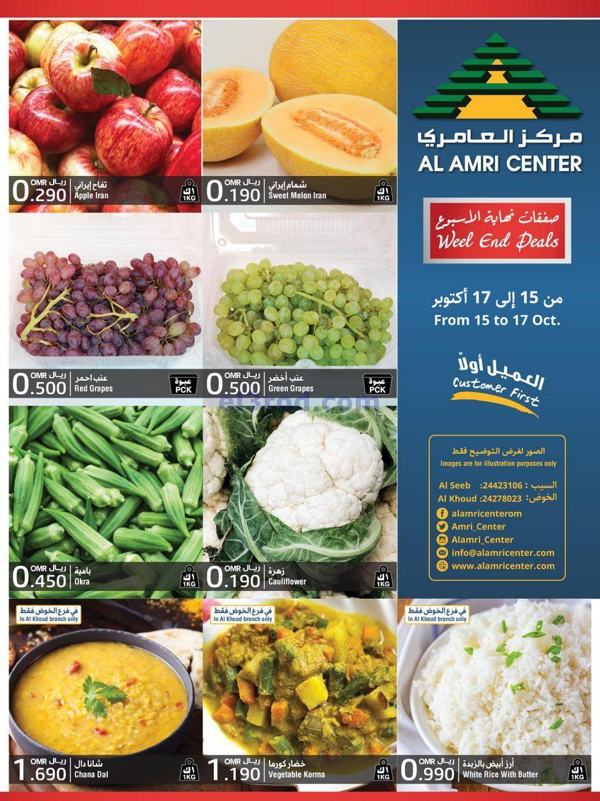 عروض مركز العامري عمان حتى 17 10 2020 Oman