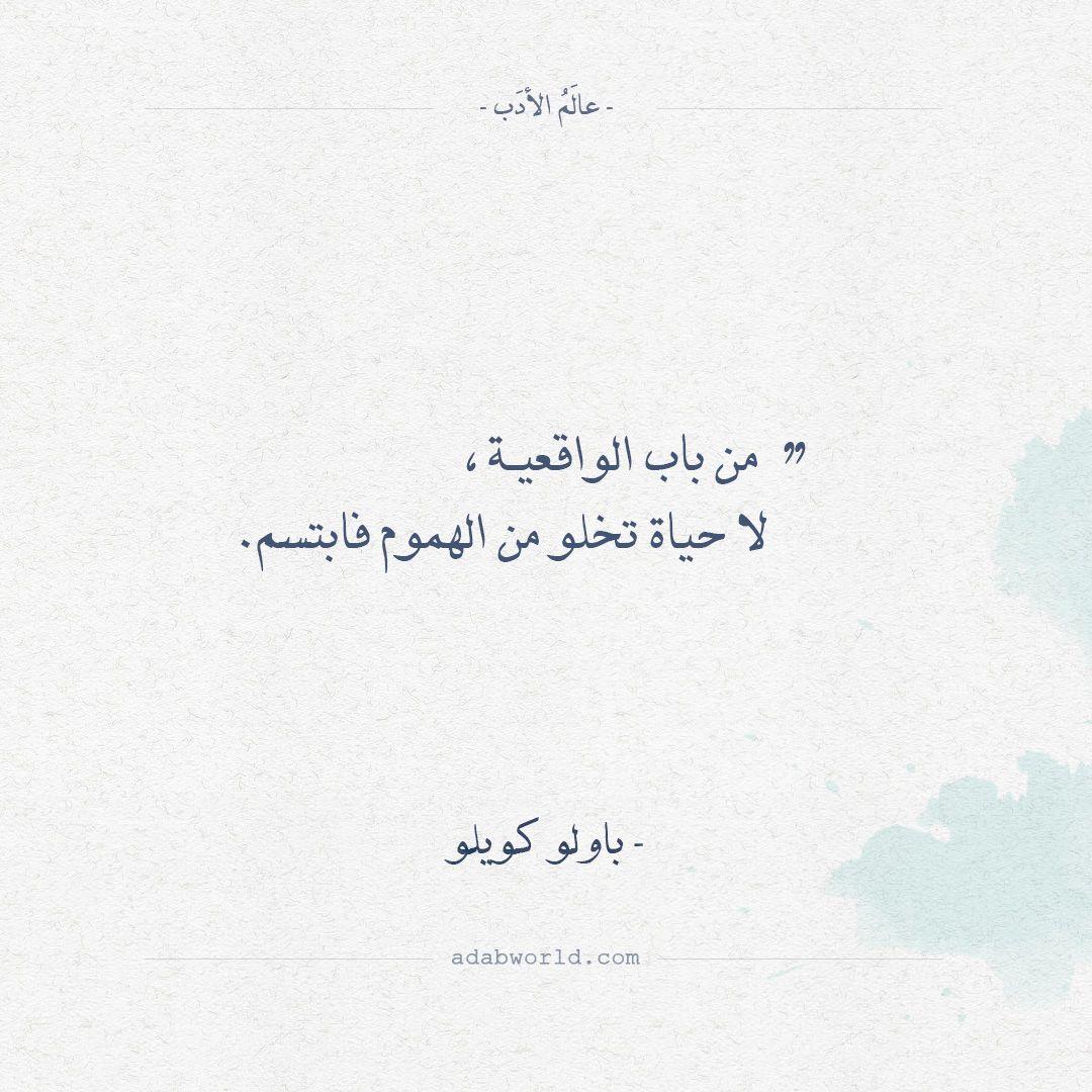 أقوال باولو كويلو من باب الواقعية عالم الأدب Quotes Arabic Words Words