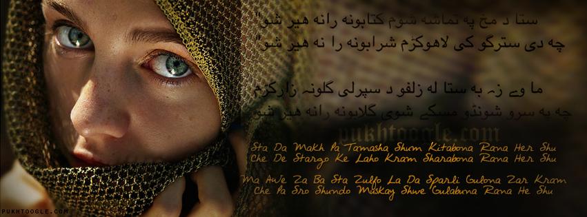 Pashto Design Poetry Cover