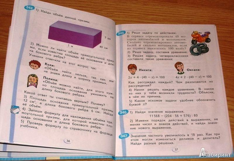 Математика 4 класс готовые домашние задания ивановская аргинская