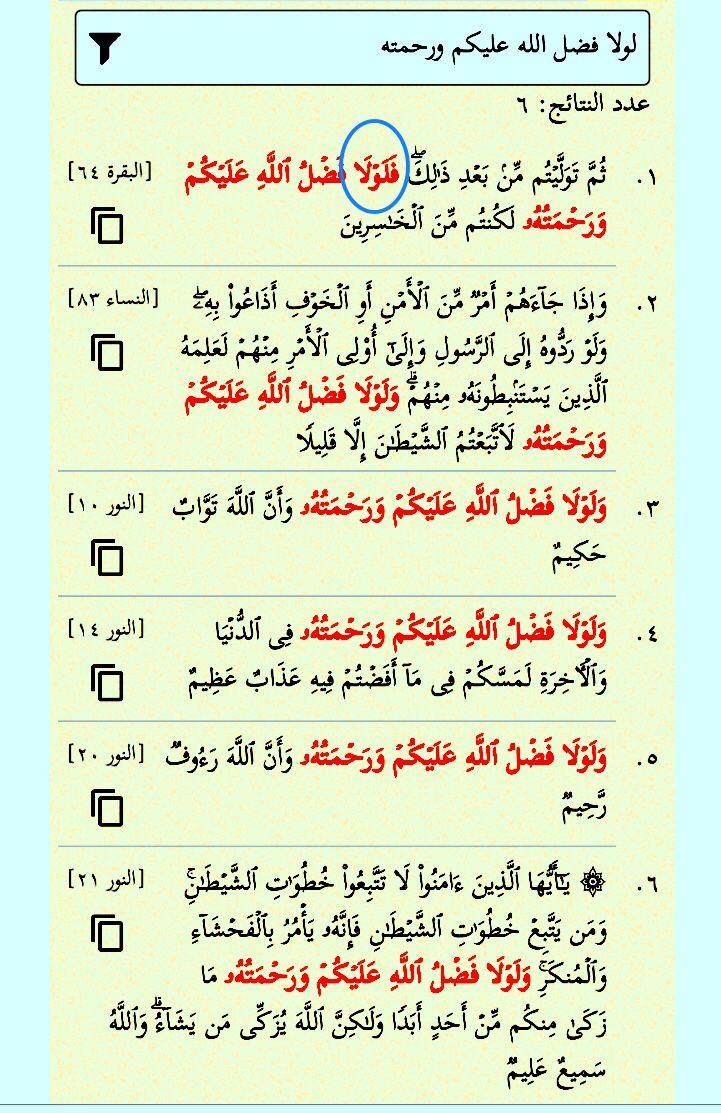 ولولا فضل الله عليكم خمس مرات في القرآن والسادسة بزيادة الفاء فلولا وحيدة في البقرة ٦٤