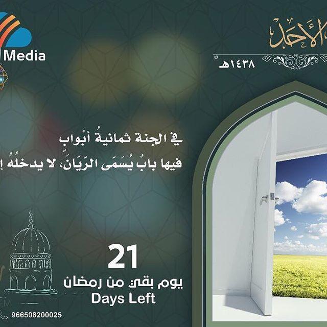 في الجنة ثمانية أبواب فيها باب يسمى الريان لا يدخله الا الصائمون Cloud Media Cloudmedia Ramadan Infographic Illstrator Adobe Abha Desing Photoshop ابه