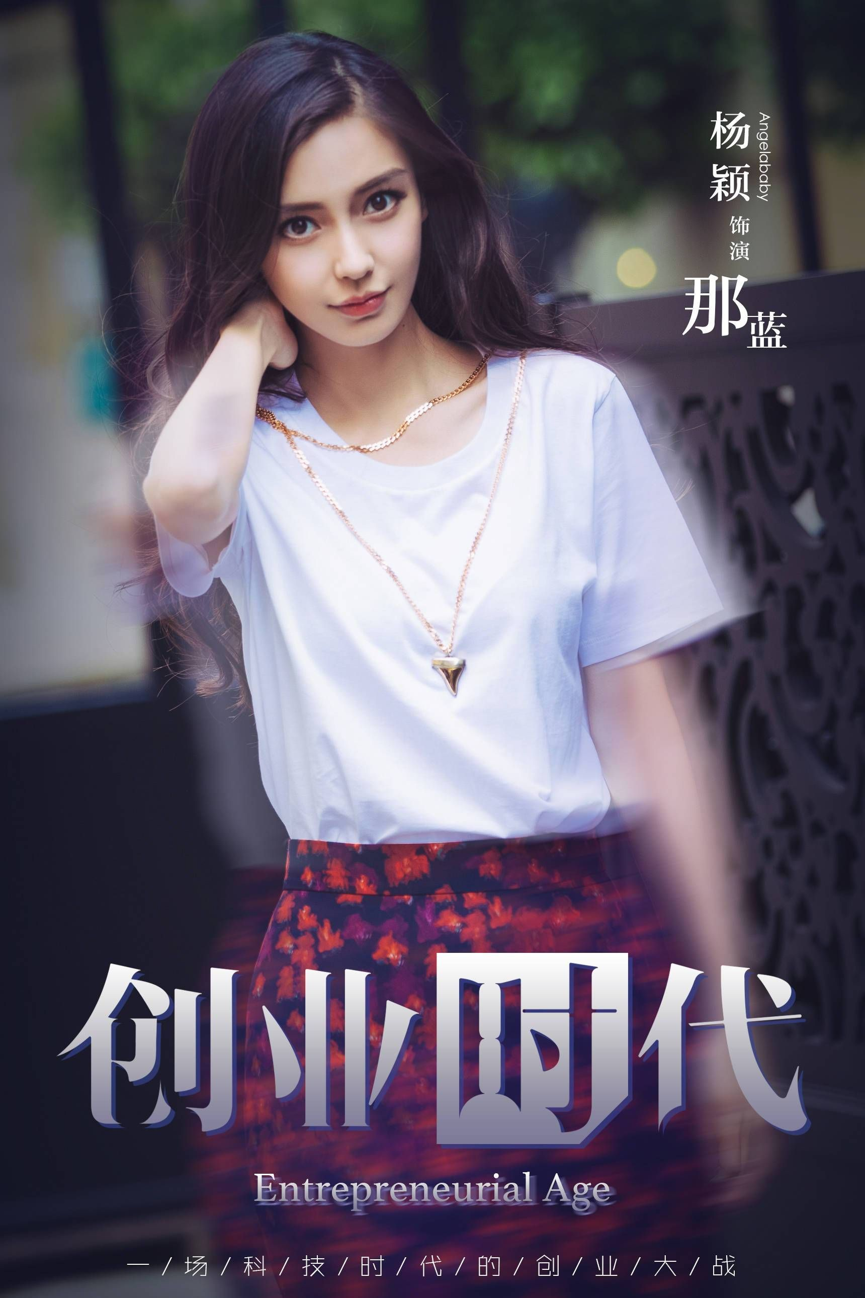 """This Chinese drama """"Entrepreneurial Age 创业时代"""" is about a"""