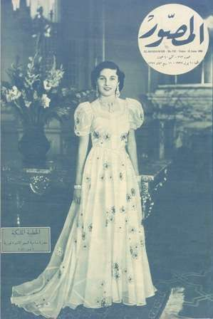 Princess fawzia | Beauty | Pinterest | Princess