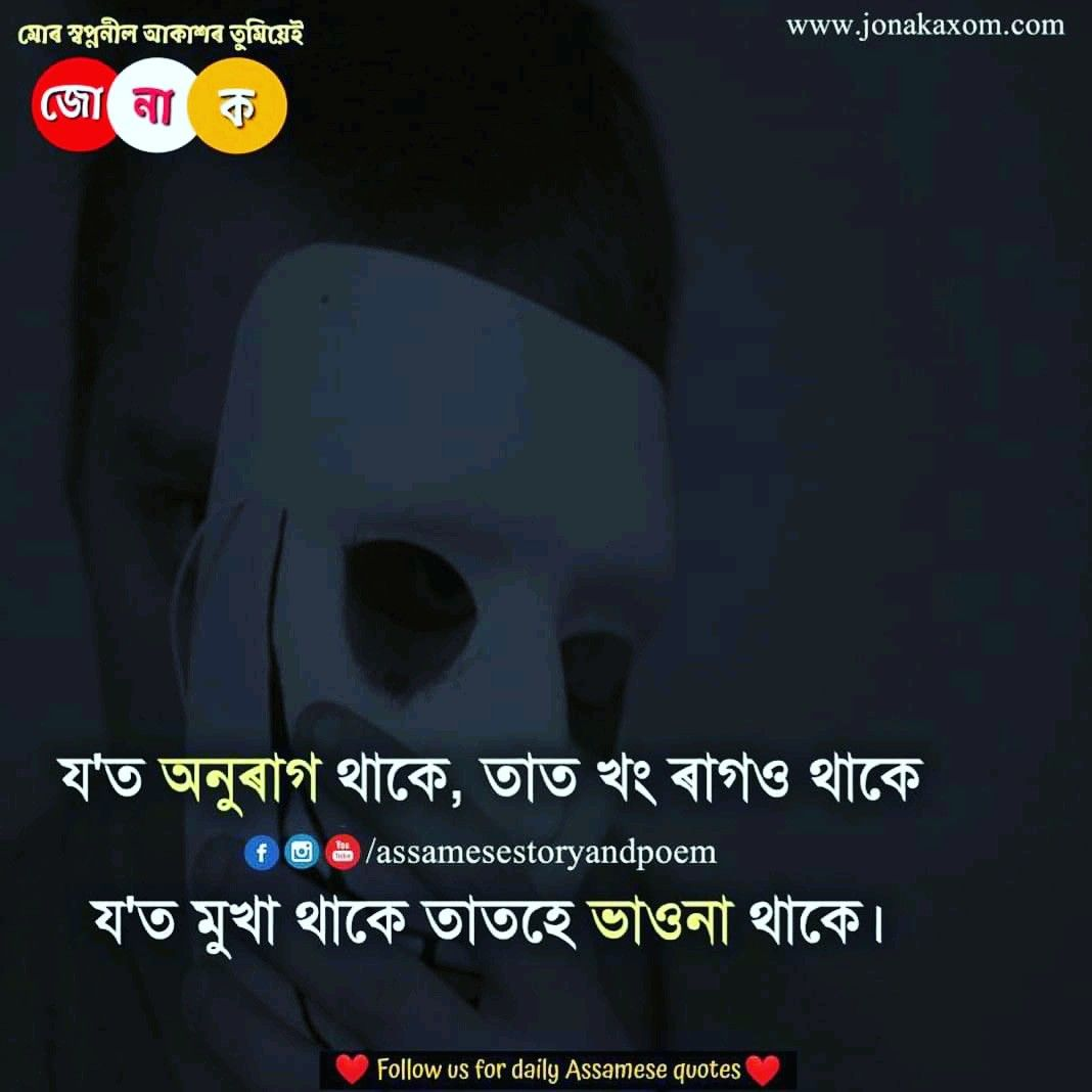 Quote In Assamese Quotes Text Quotes Love Images