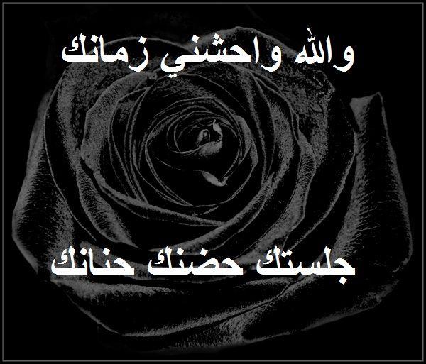 والله واحشني زمانك جلستك حضنك حنانك