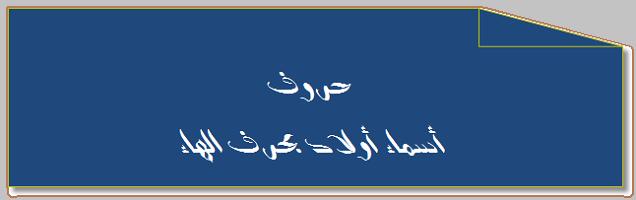أسماء أولاد بحرف الهاء حروف اللغة العربية Calligraphy Arabic Calligraphy
