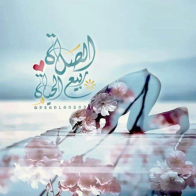 الصلاة ربيع الحياة Islamic Pictures Islamic Wallpaper Islamic Art