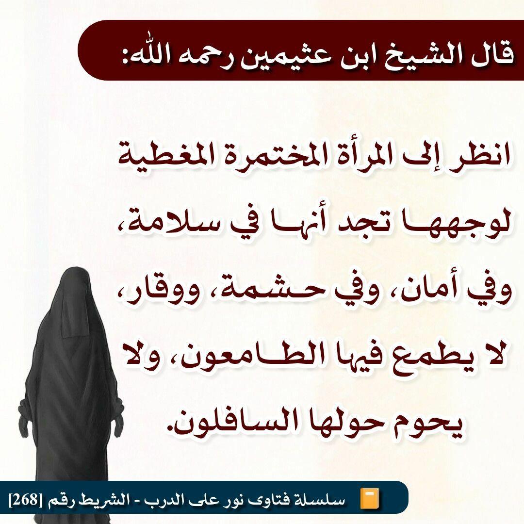 قال الشيخ ابن عثيمين رحمه الله In 2020 Words Math Arabic Calligraphy