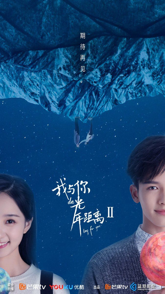 Long For You 2 (2018) in 2020 Longing for you, Best