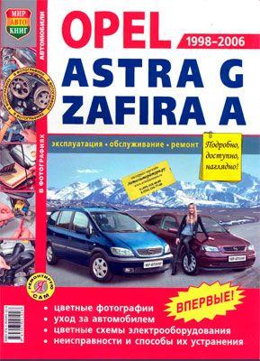 opel astra g zafira a 1998 2006 car rh pinterest com opel zafira repair manual pdf opel zafira repair manual pdf
