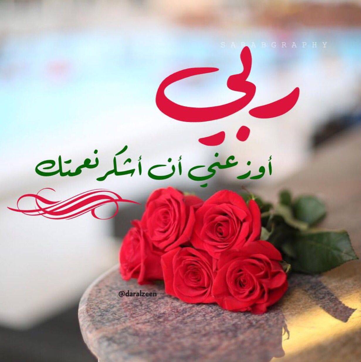 Pin By Daralzeen On رمزيات اسلاميه Islam Facts Allah Love Islamic Pictures