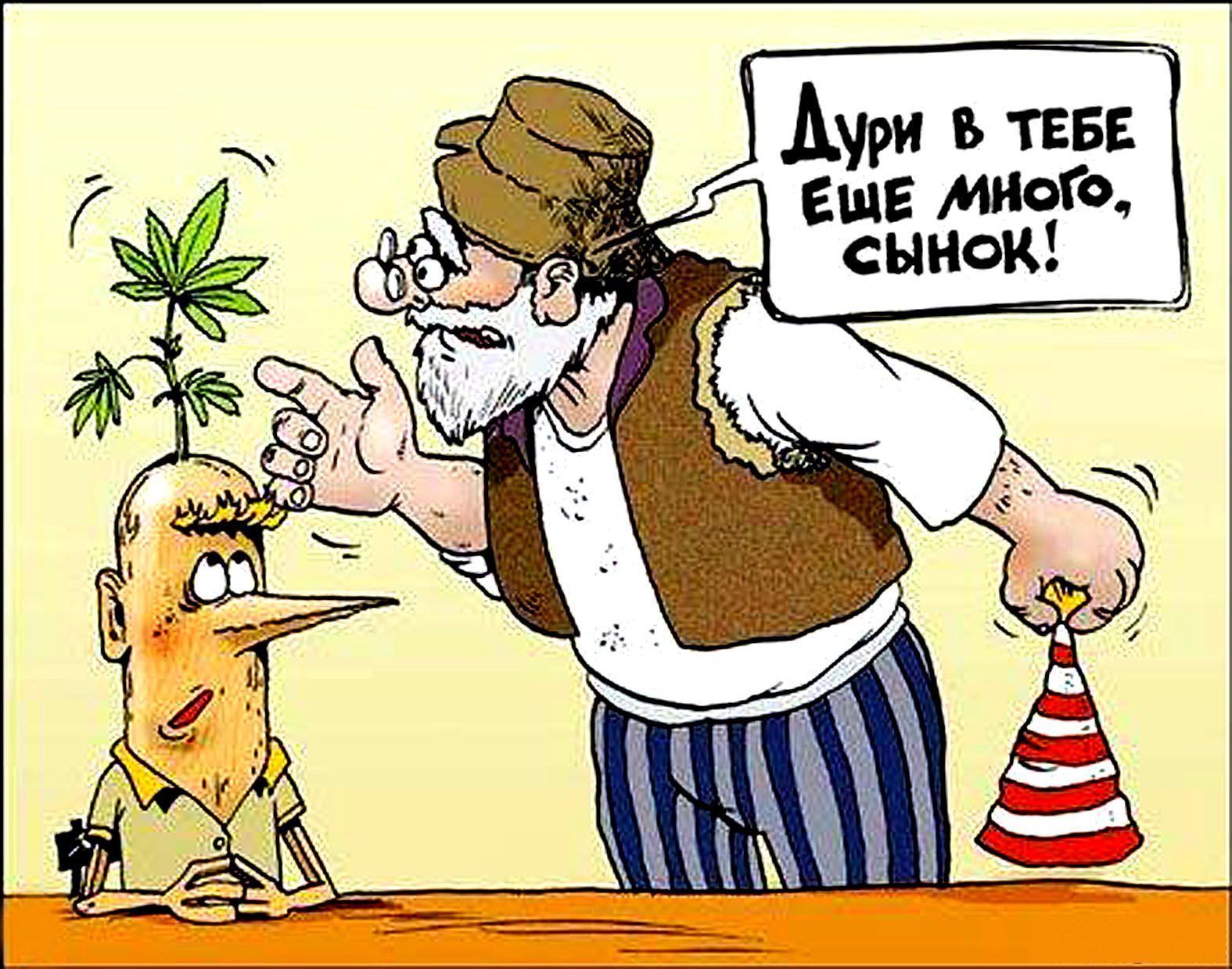 Карикатура на марихуану конопля и ее влияние на организм