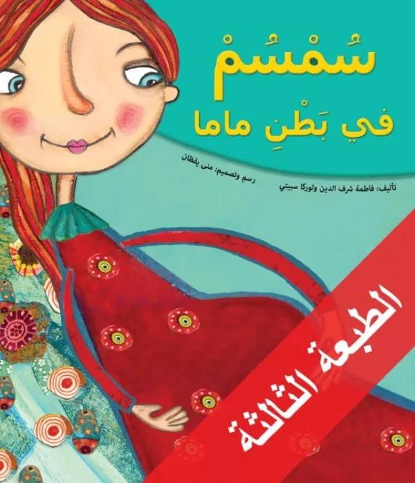 قصة مثيرة للاهتمام تجيب بذكاء وسعادة على أسئلة الأطفال حول الحمل Stories For Kids Books Kids