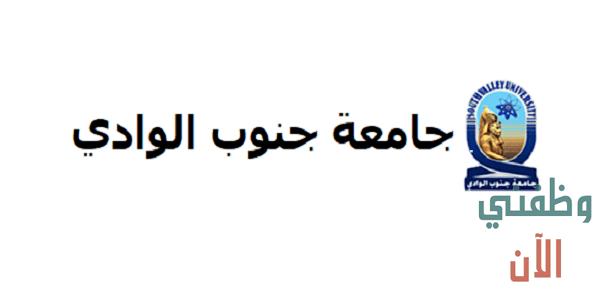 ننشر اعلان وظائف جامعة جنوب الوادي في مصر عدة تخصصات عن عدد من الوظائف الشاغرة وفقا لعدد من الشروط والمتطلبات الموض Tech Company Logos Company Logo Amazon Logo