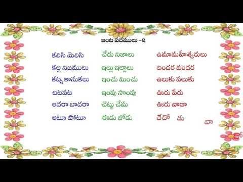 Telugu Rhyming Words part 2   Teta Telugu   Rhyming words