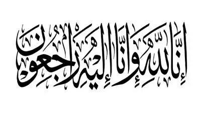Rip My Father Moustafa Elbakry Seni Arab Seni Kaligrafi Arab Seni Kaligrafi