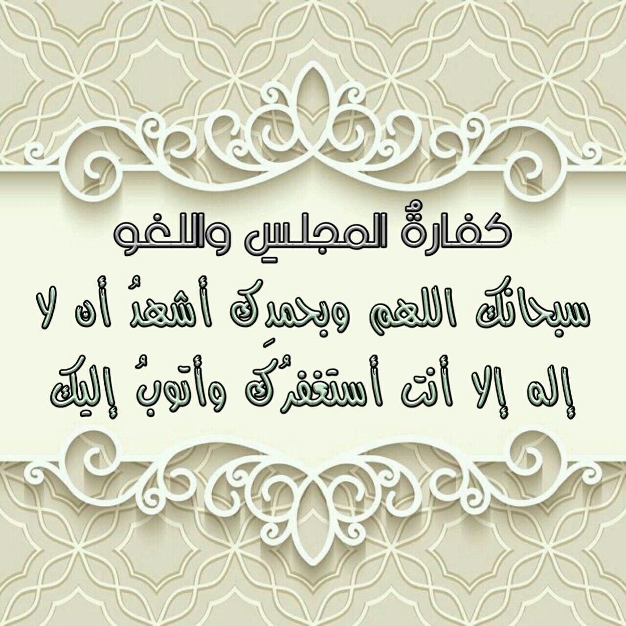 كفارة المجلس Frame Decor Arabic Calligraphy