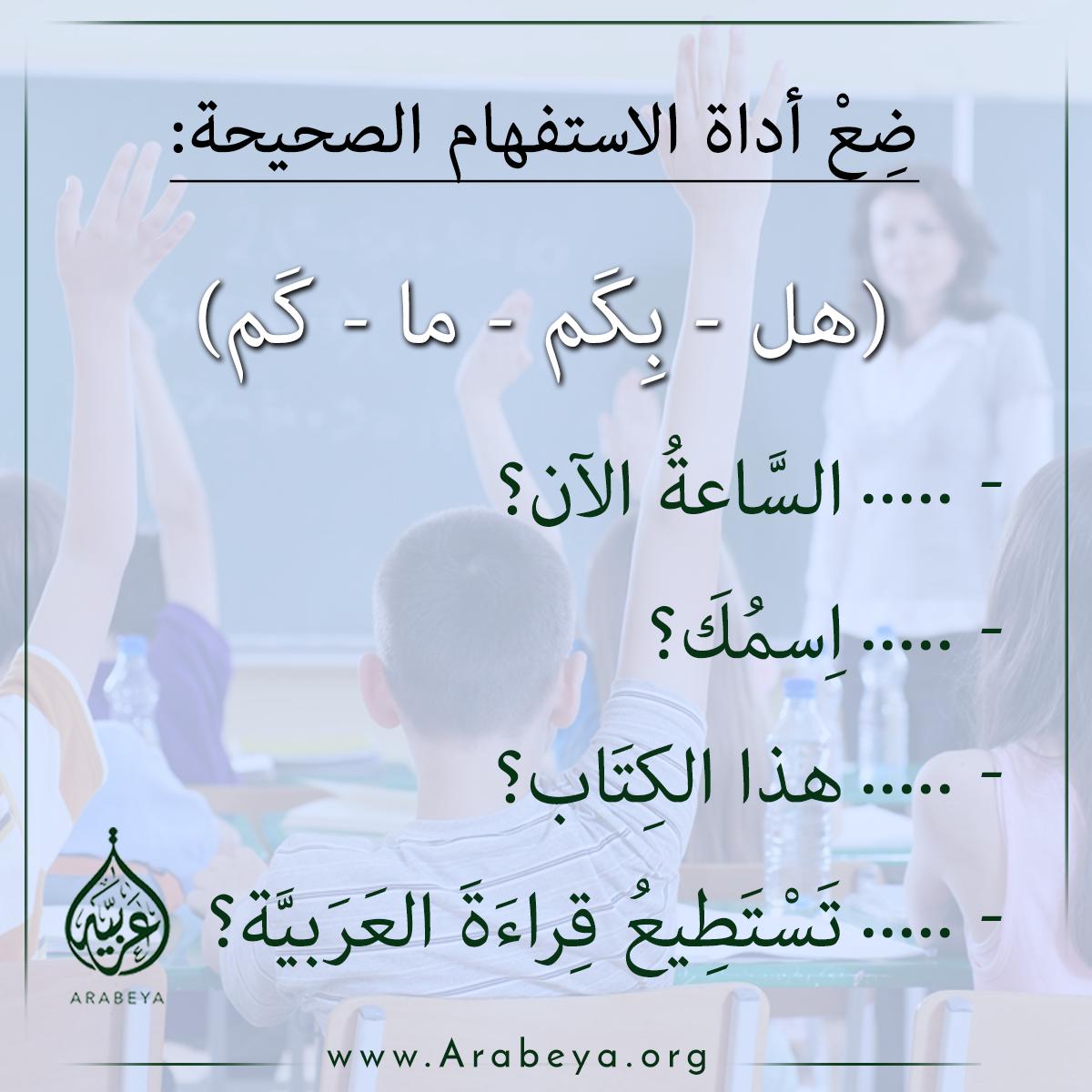 Pin On Quizzes In Arabic Langauge Beginner Intermediate Advanced [ 1200 x 1200 Pixel ]