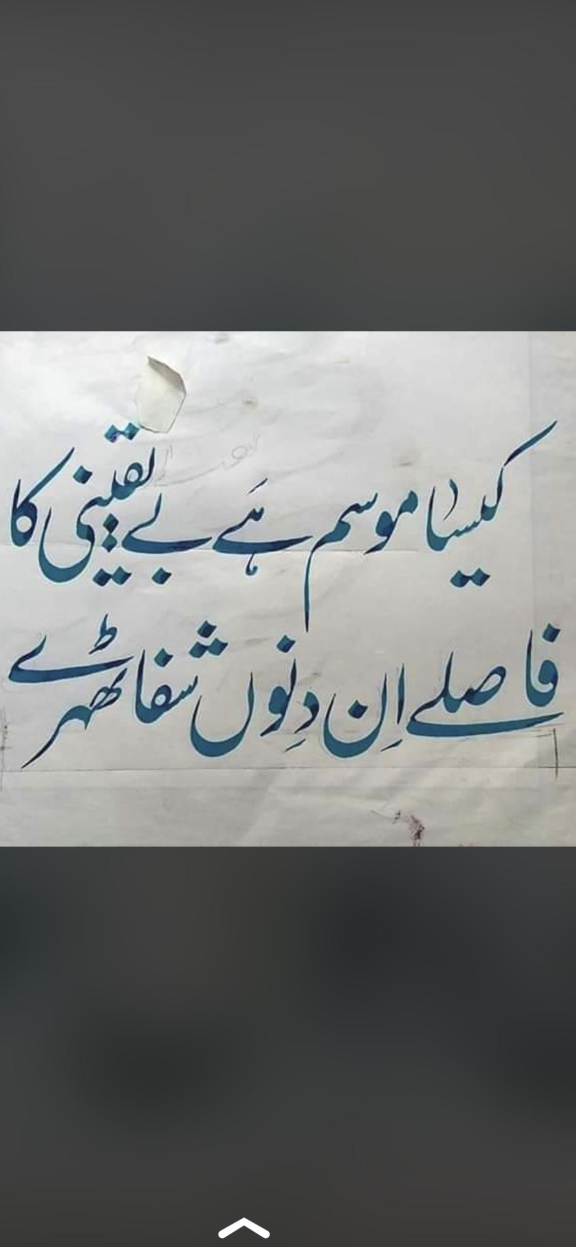 Pin by MaStaaNi💔 🙏 on Anaa | My poetry, Urdu poetry, Urdu