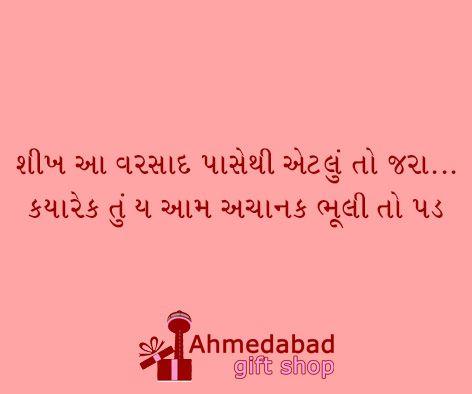 Gujarati #GujaratiShayri #Rain #Quote #Love   Gujarati Shayri ...