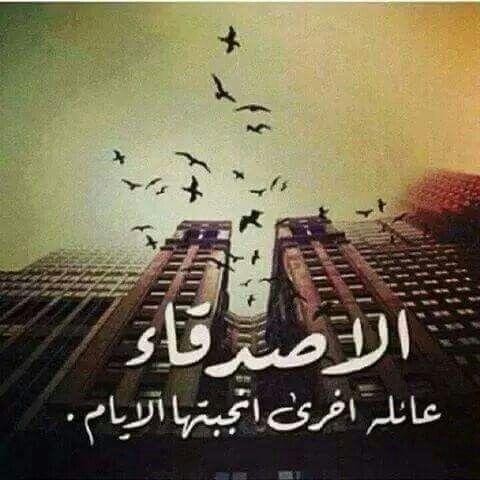 اﻻصدقاء Ex Quotes Friendship Quotes True Words