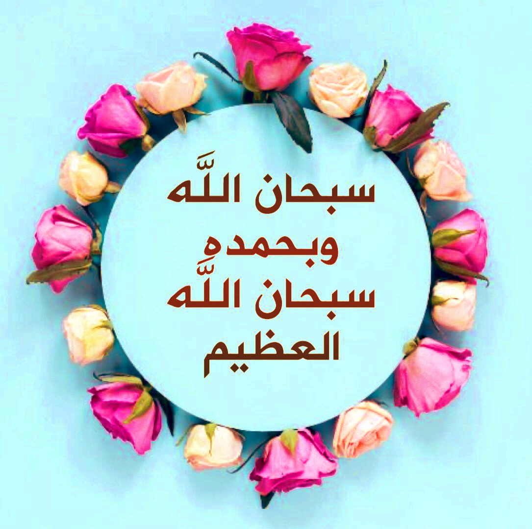 سبحان الله وبحمده سبحان الله العظيم Morning Images Birthday Cake Doa Islam
