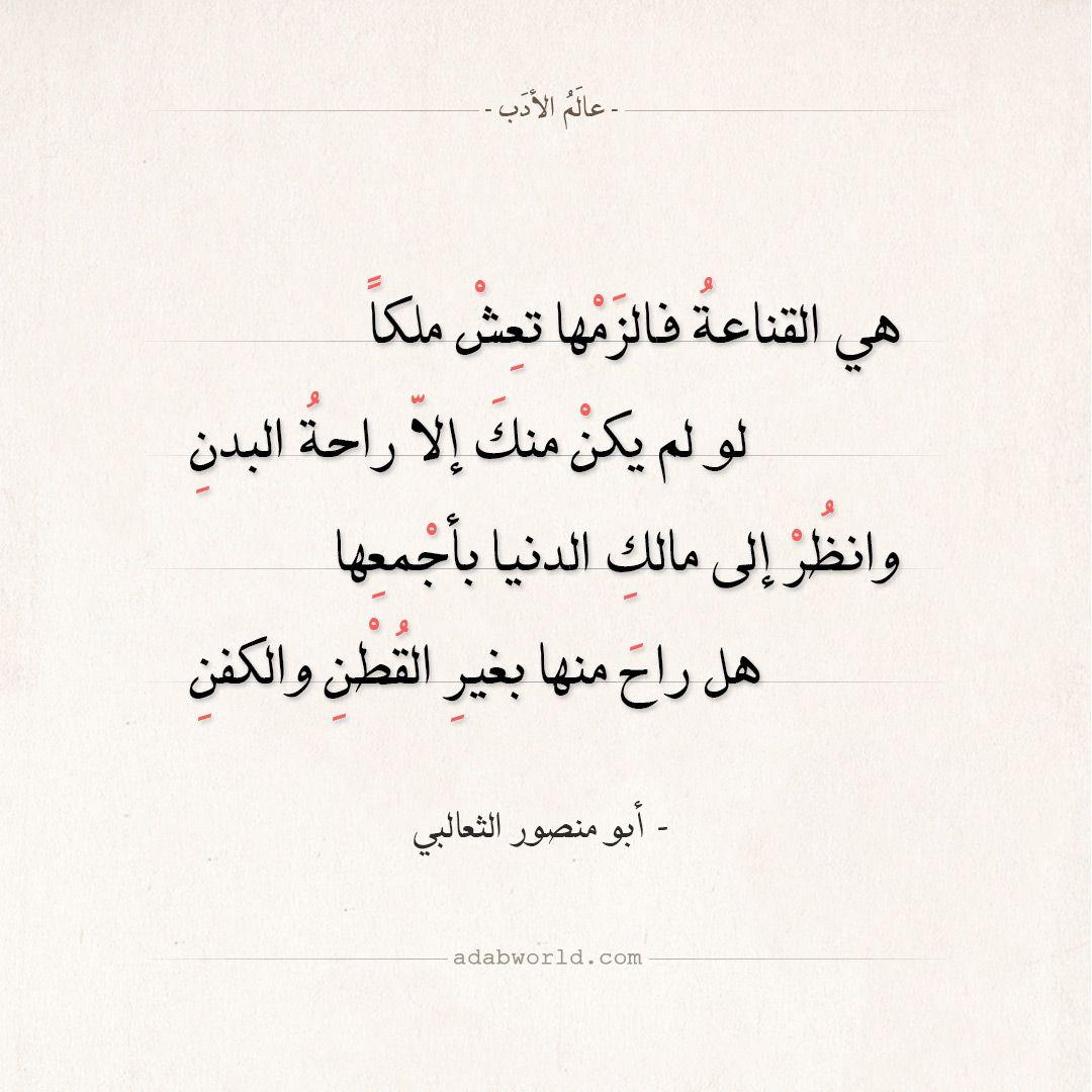 شعر أبو منصور الثعالبي هي القناعة فالزمها تعش ملكا عالم الأدب Proverbs Quotes Quotes Islam Facts