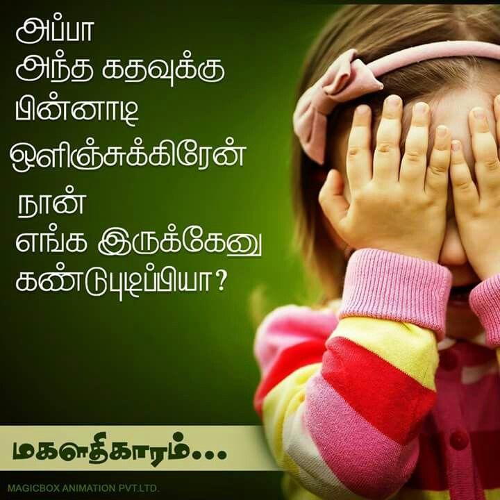 Pin By Iswarya Kesavan On Quotes