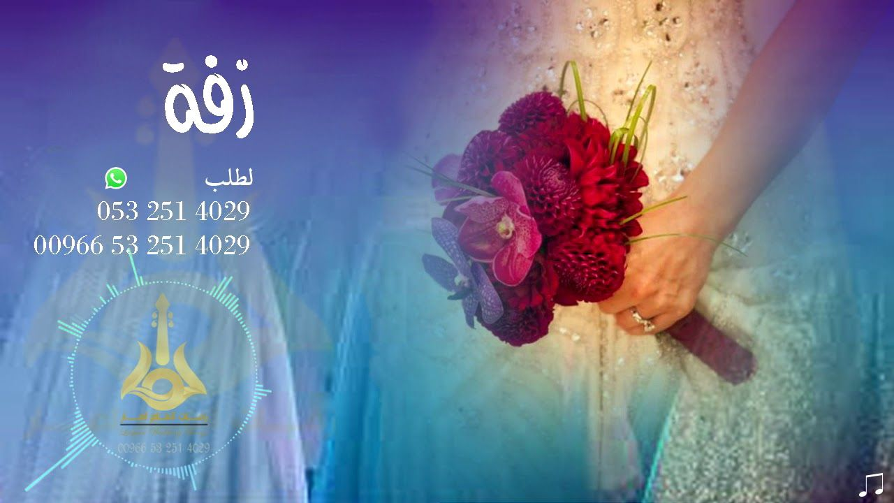 زفات 2019 مرحبا باللي بها شعري يزين باسم مريم راشد الماجد محمد عبده Tatting Fish Pet
