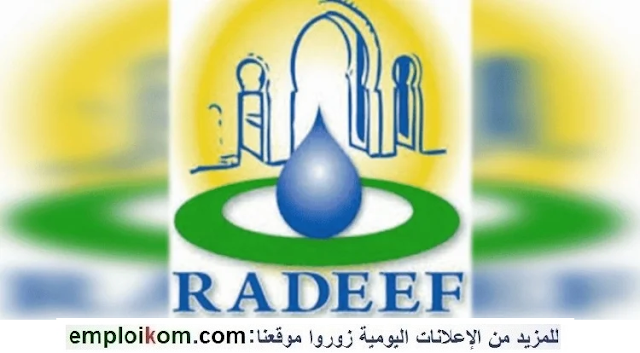 Radeef Organise Un Concours De Recrutement De 24 Postes Finance Biotechnology Beverage Can