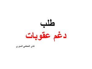 طلب دغم عقوبات Arabic Calligraphy Calligraphy