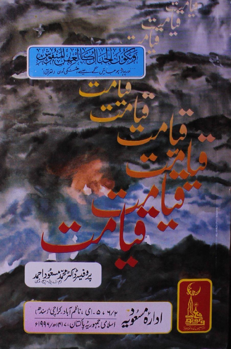 Qayamat Islamic pictures, Urdu, Pictures