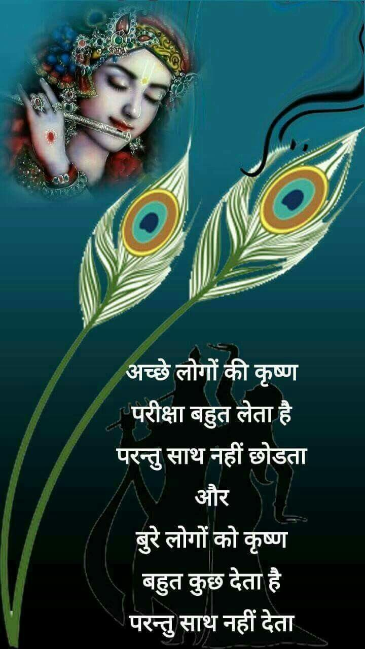 Lord Krishna Quotes Good Morning  Morning  Pinterest  Krishna Krishna Art And